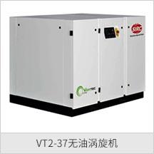 VT2-37无油涡旋机