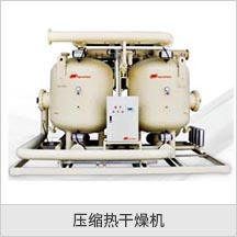 压缩热干燥机