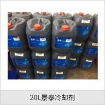 20L景泰冷却剂