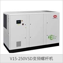 V15-250VSD变频螺杆机